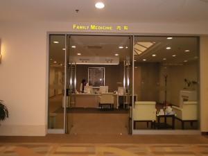 family medicine oasis hospital beijing
