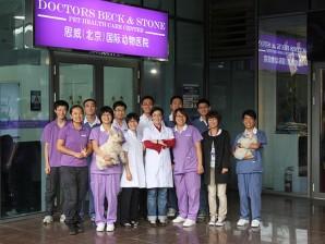 doctor beck & stone pet clinic beijing