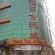 Pékin comporte quelques endroits ou vous pouvez trouver des antiquités. Vous avez peut-être entendu parler de différents endroits: certains d'entre eux proposent plus des souvenirs bon marche pour les touristes, […]