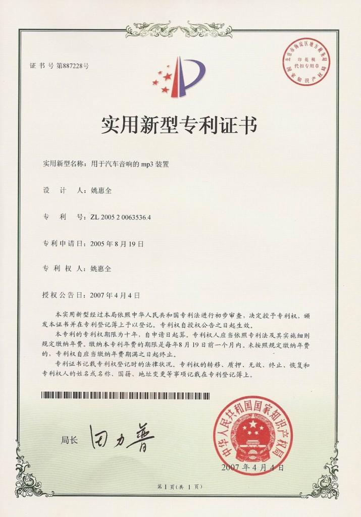 Car-Digital-Music-Changer-DMC-China-Patent