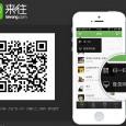 WeChat est un service de messagerie instantanée fourni par la société chinoise Tencent. Il a eu tellement de succès l'année dernière qu'il a pris la place de l'interface de micro-blogging […]