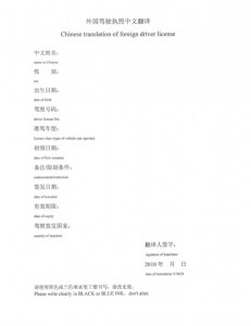 translation form for foreign driving license in Chinese