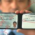 Récapitulons sur les démarches à effectuer pourobtenir votre permis de conduirechinois (驾驶 证, Jia shǐ zhèng): 1ere étape: l'examen médical 2eme étape: l'enregistrement! 3eme étape: Réussir l'examen théorique et recevoir […]