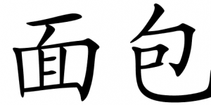 chinese_symbols_for_bread_8124_2_13