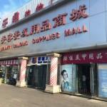 Beauty salon supplies mall