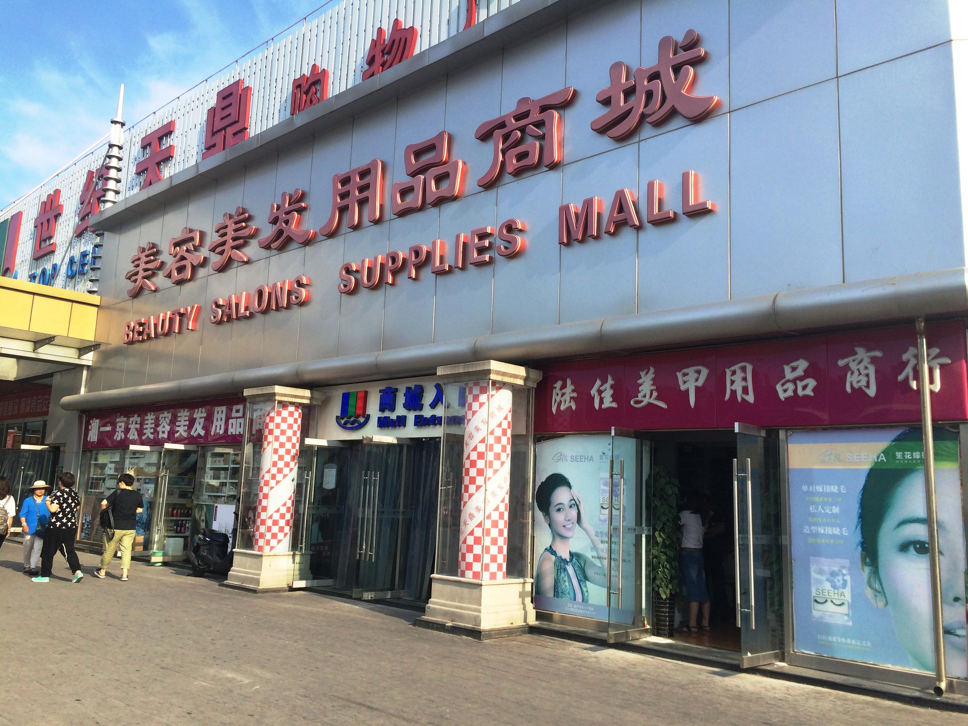 Meibocheng Beauty Supplies City   Scout Real Estate