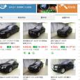 Pour ceux qui ont obtenuleur permis de conduire chinois et qui sont assez chanceux pour gagnerun numéro de plaque àla loterie de Pekin, l'achat d'une voiture de seconde main […]