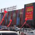 Si vous cherchez des ustensiles de cuisine, de la vaisselle, de la nourriture importée ou locale, des alcools … c'est l'endroit à visiter à Pékin. Cemarché n'est pas seulement ouvert […]