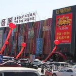 The New Dongjiao Market