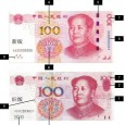 From November 2015, China will issue an upgraded 100 RMB bill to improve anti-counterfeiting features : Colour-changing ink and additional serial number… Let's discover together more about the new 100 RMB bill ! Indeed counterfeit […]