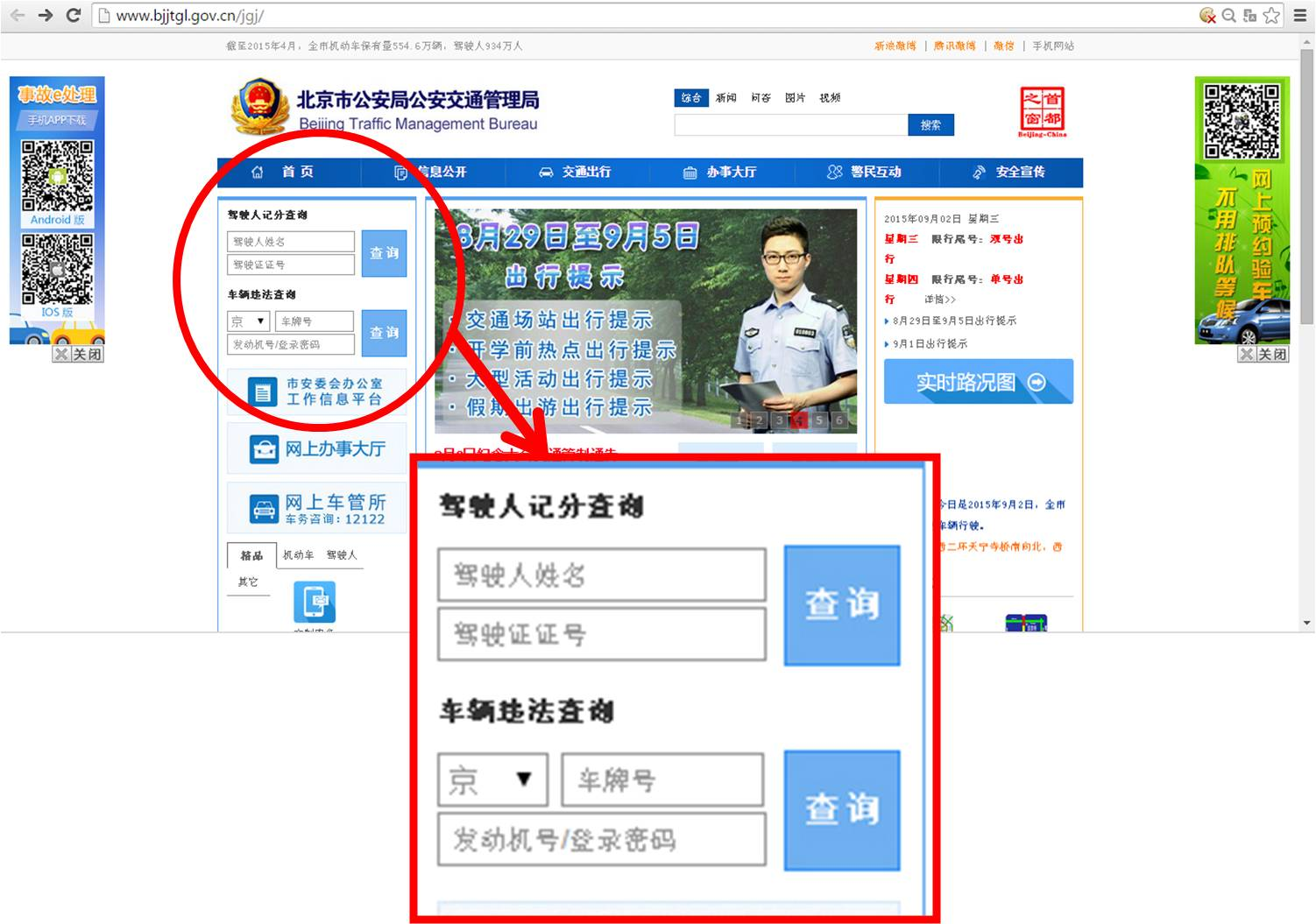 Driving in Beijing: check if you have records   Scout Real Estate