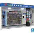 Vous avez probablement remarqué l'une des 125 bibliothèques libre-service 24/24 dans le district de Chaoyang, à proximité des stations de métro ou à des endroits centraux (CDB, écoles, centres culturels […]
