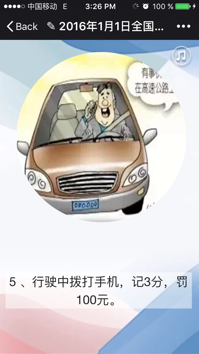 China Updated Traffic Violation Fines From January 1st