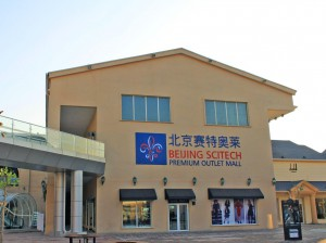 Beijing_Scitech_Premium_Outlet_Mall