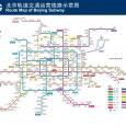 Si vous vivez à Beijing et que vous ne conduisez pas de voiture ou n'avez pas de chauffeur, utiliserles transports en commun peut être une bonne option. La […]