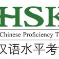 Le HSK, Hanyu Shuiping Kaoshi 汉语水平考试 est le test officiel de mandarin accrédité par le ministère de l'éducation chinoise. Il est considéré comme étant le standard international d'évaluation du niveau […]