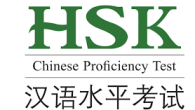 The HSK, Hanyu Shuiping Kaoshi 水平 考试 考试 is the official Mandarin test accredited by the Chinese Ministry of Education. It is considered to be the international standard for assessing […]