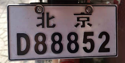 An exemple of E-bike permanent license plate