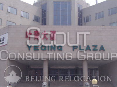 Yeqing Plaza