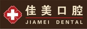 Jiamei Dental's picture